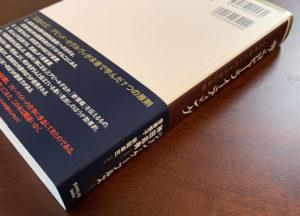 【書評と要約】「ザ・コピーライティング」 ジョン・ケープルズ(著) 「言葉が富を生む」広告業界のバイブルとして語り継がれる名著