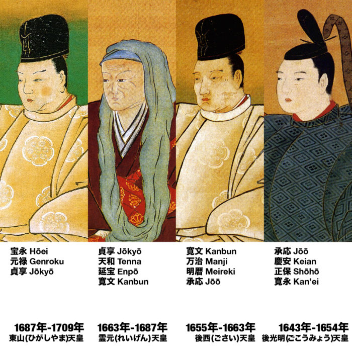 江戸時代の元号 年号と天皇