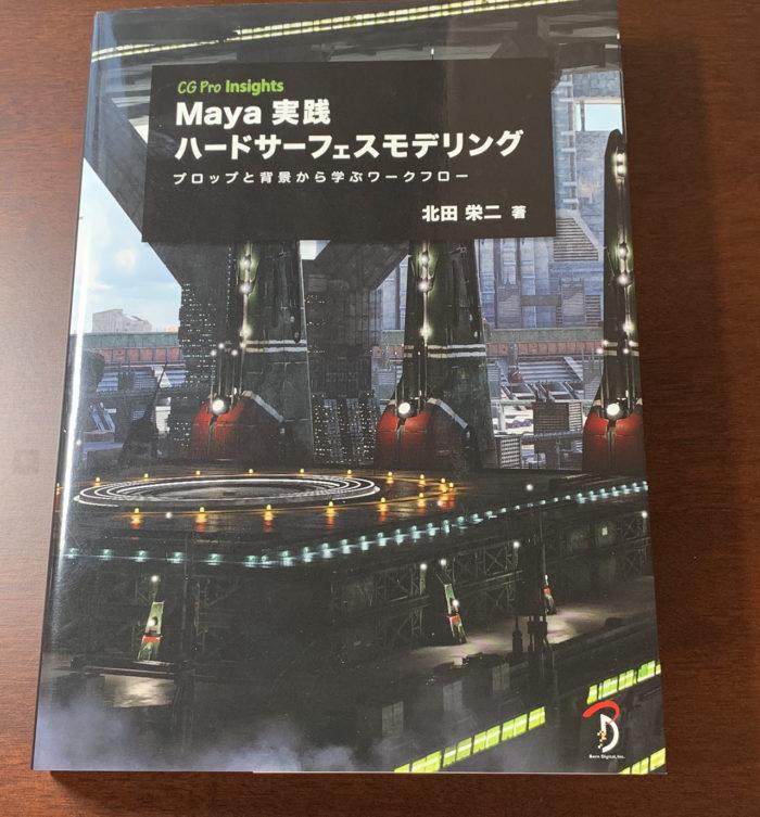 【感想】Maya実践ハードサーフェスモデリング:プロップと背景から学ぶワークフロー (CG Pro Insights)