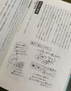 初心者に寄り添った解説とわかりやすい手書きの図版