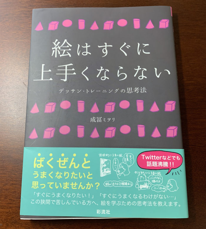 【書評と考察】「絵はすぐに上手くならない デッサン・トレーニングの思考法」成冨ミヲリ +自分のデッサンを振り返って