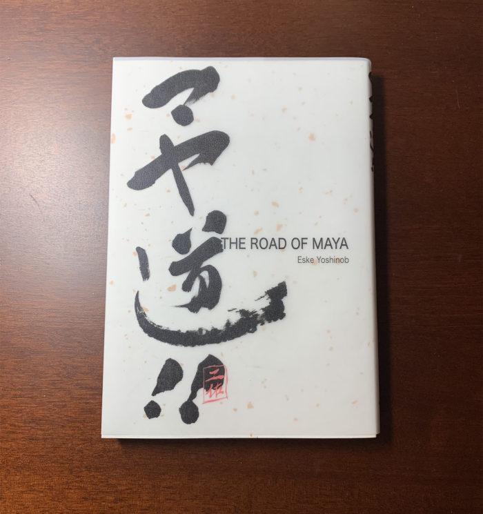 【3DCG 書評】マヤ道! ! The Road of Maya 感想 初心者には難しい内容