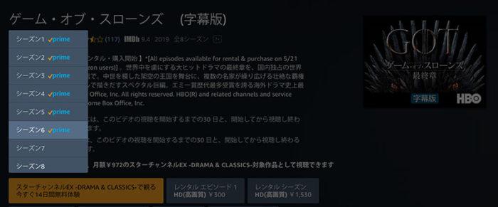 アマゾンプライム会員のプライムビデオならシーズン6までGOT無料。