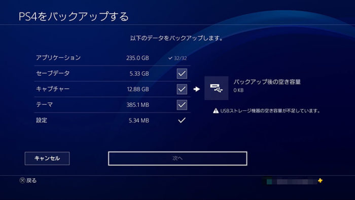 PS4をまるごとバックアップする方法