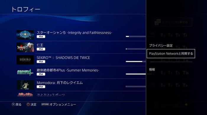 PS4のトロフィーは事前に同期しておく