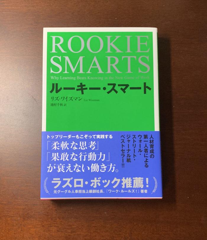 【書評・感想】ルーキー・スマート 初心を忘れずに挑戦する力