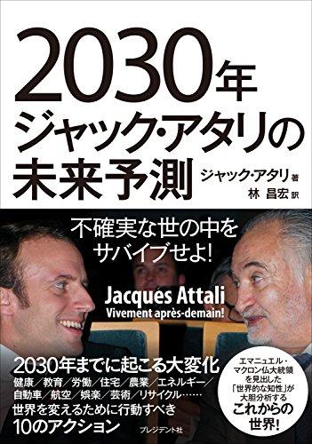 「2030年ジャック・アタリの未来予測」思っていたより薄い内容。