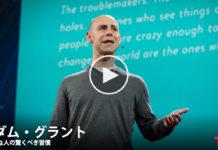 【TED】アダム・グラント 独創的な人の驚くべき習慣 【まとめと考察】