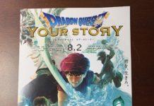 【ネタバレ注意】「ドラゴンクエスト ユア・ストーリー」を観た感想。最後の展開は賛否両論は当然か。