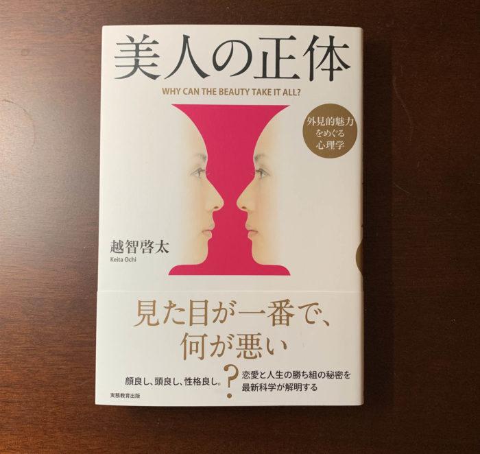 【書評と要約】「美人の正体」越智啓太 外見的魅力と恋愛心理学についての知見