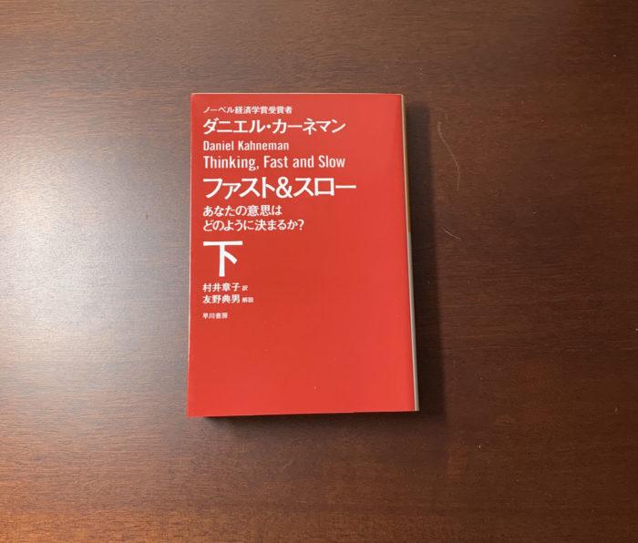 【書評と要約】「ファスト&スロー あなたの意志はどのように決まるか? 下」ダニエル・カーネマン(著) 下巻は行動経済学がメインでリスク回避と選択について学べる一冊