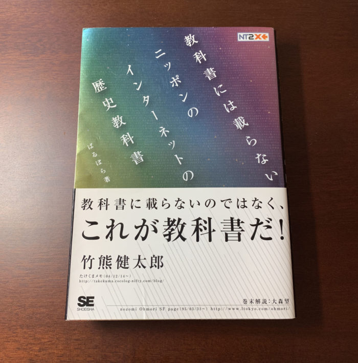 【感想】「教科書には載らないニッポンのインターネットの歴史教科書」古き良き昔のインターネット時代の歴史書