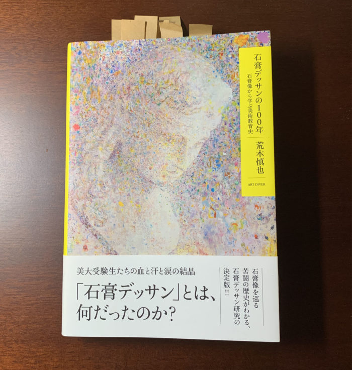【書評と考察】「石膏デッサンの100年 石膏像から学ぶ美術教育史」荒木 慎也 (著) 世界でも特異な日本の石膏デッサン、美術教育のあり方が分かる。