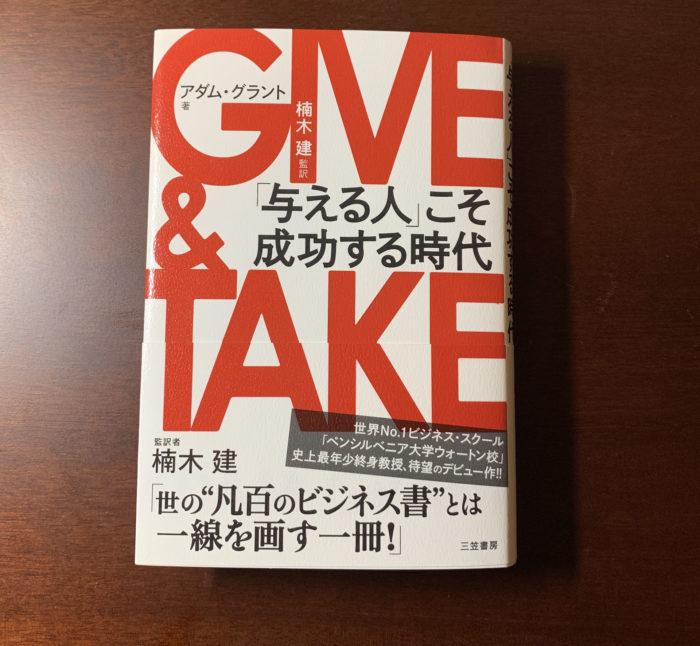 【書評と考察】GIVE & TAKE 「与える人」こそ成功する時代 ギバーになれば誰もが得をする。生き方の転換をもたらしてくれる画期的な本。