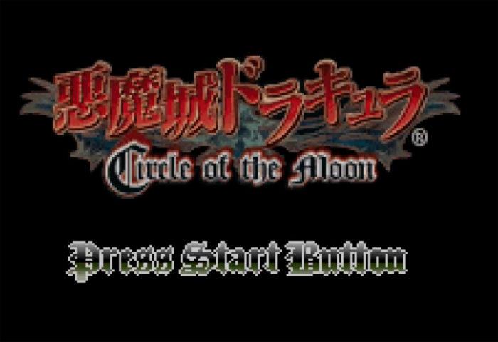 悪魔城ドラキュラサークルオブザムーン(2001年Konami,GBA, WiiU VC) プレイレポート