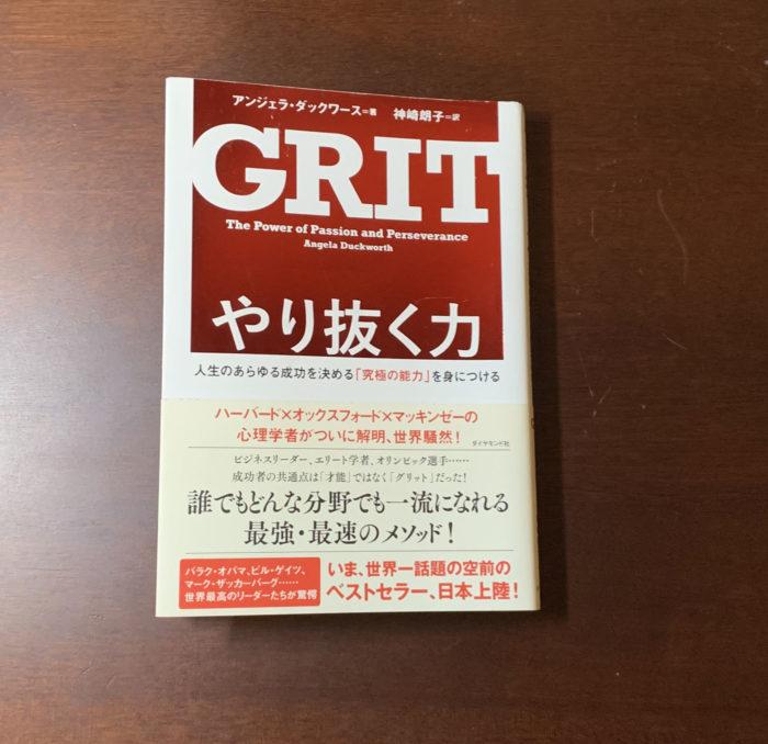 【書評】「やり抜く力 GRIT(グリット)」やり遂げる人に共通する粘り強く、情熱を持つことの大切さ。才能と努力についての考察。