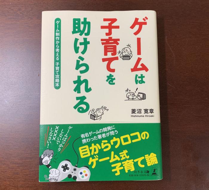 【書評】ゲームは子育てを助けられる ゲーム制作から考える子育て攻略本