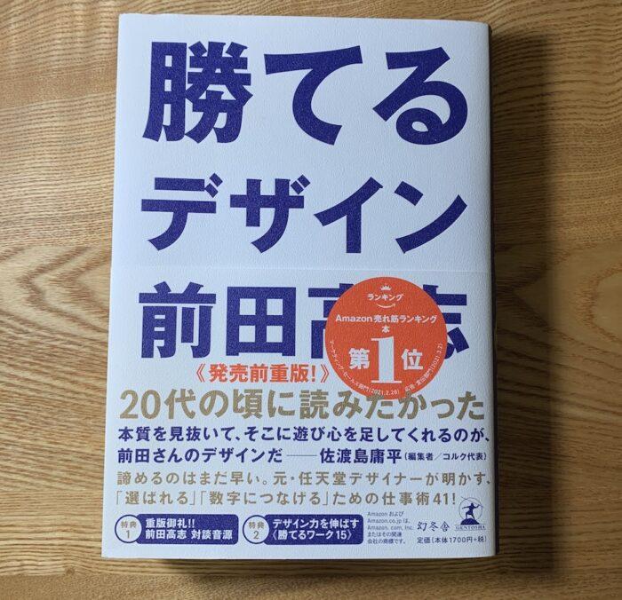 【書評】「勝てるデザイン」デザインの本質が分かる一冊。