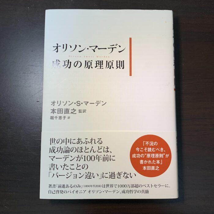 【書評】「オリソン・マーデン 成功の原理原則」 他にはない偉人たちへのインタビューが興味深い一冊