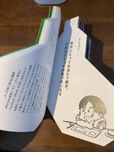 【アートブックレビュー】NASU本 世界初のナスの形をしたユニークなアートブック