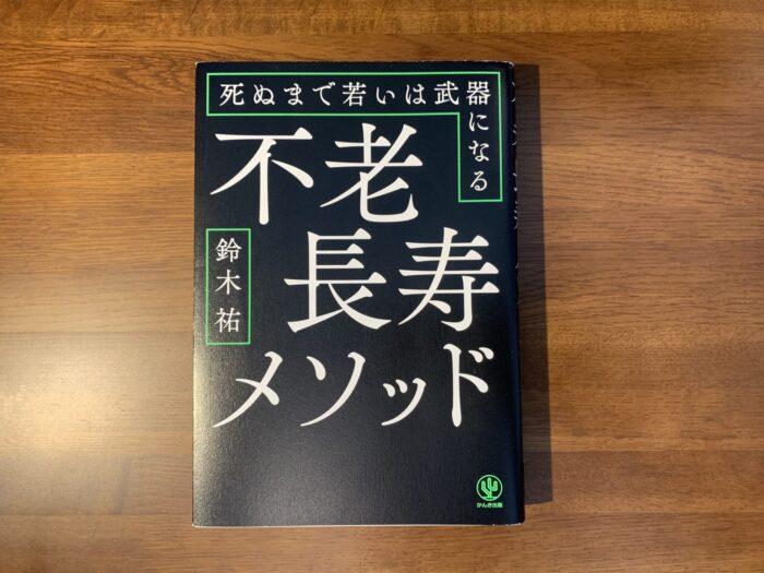 【書評】不老長寿メソッド 科学的エビデンスに基づいた王道の基礎知識を学べる一冊