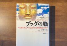 【書評】ブッダの脳: 心と脳を変え人生を変える実践的瞑想の科学 心と体の変化のメカニズムを仔細に記述した一冊